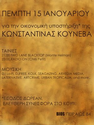 kouneva-final-flyer
