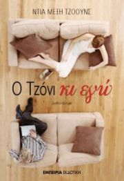 coverbook23.jpgβιβλιο