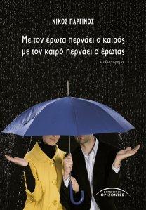 ME-TON-EROTA1