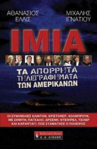 TEYXOS296-IMIA_EXOFYLLO_TELIKO_731021185